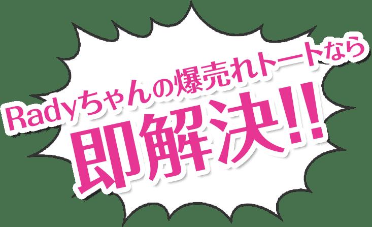 Radyちゃんの爆売れトートなら即解決!!